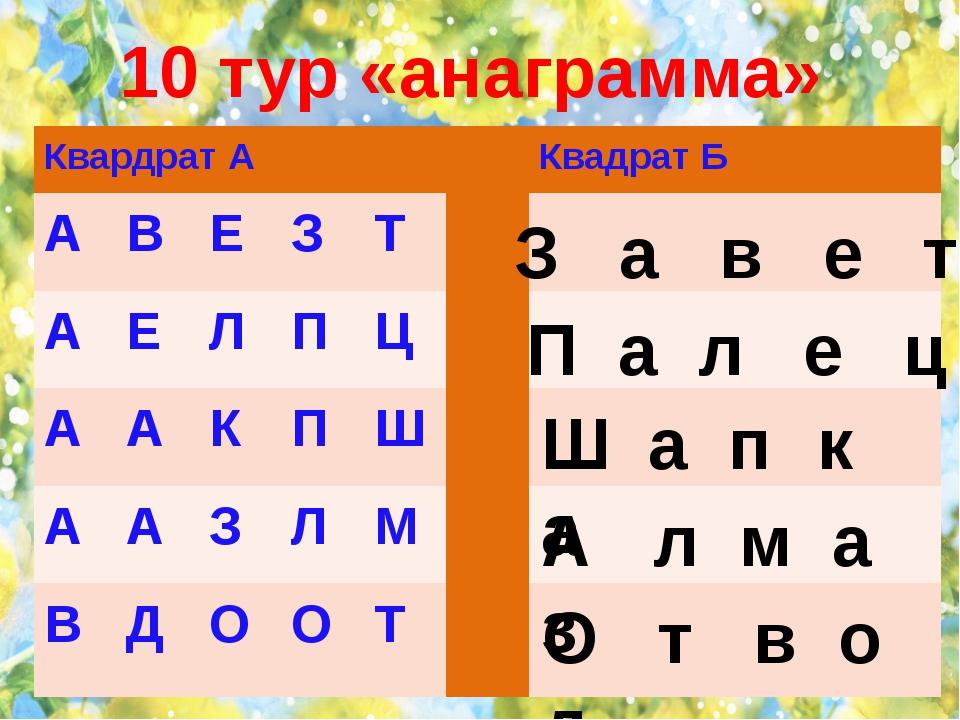 10 тур «анаграмма» З а в е т П а л е ц Ш а п к а А л м а з О т в о д Квардрат...