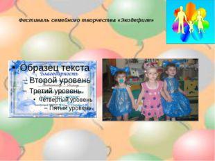 Фестиваль семейного творчества «Экодефиле»