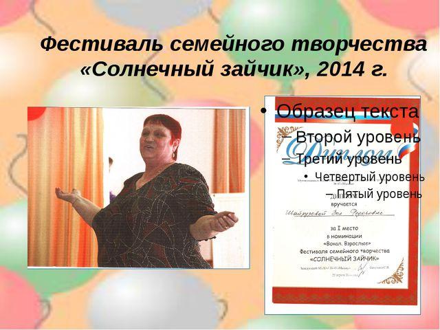 Фестиваль семейного творчества «Солнечный зайчик», 2014 г.