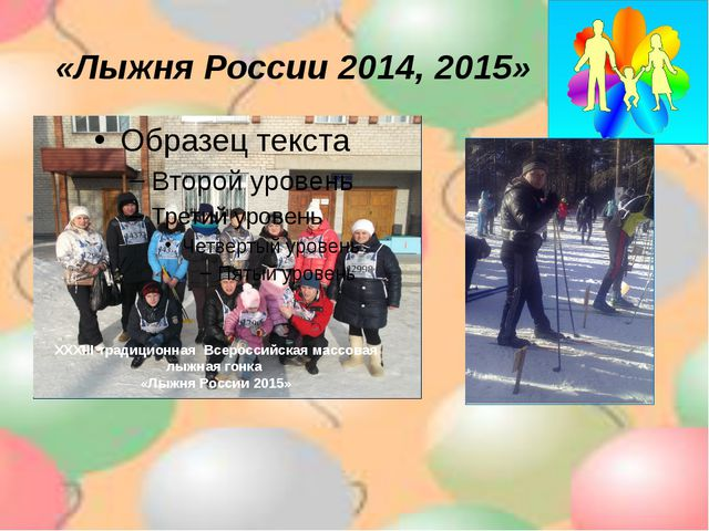 «Лыжня России 2014, 2015» ХХХIII традиционная Всероссийская массовая лыжная...