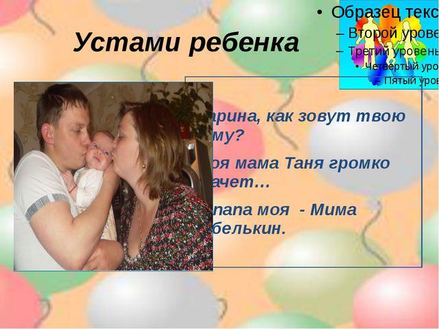 Устами ребенка -Дарина, как зовут твою маму? -Моя мама Таня громко плачет… -А...