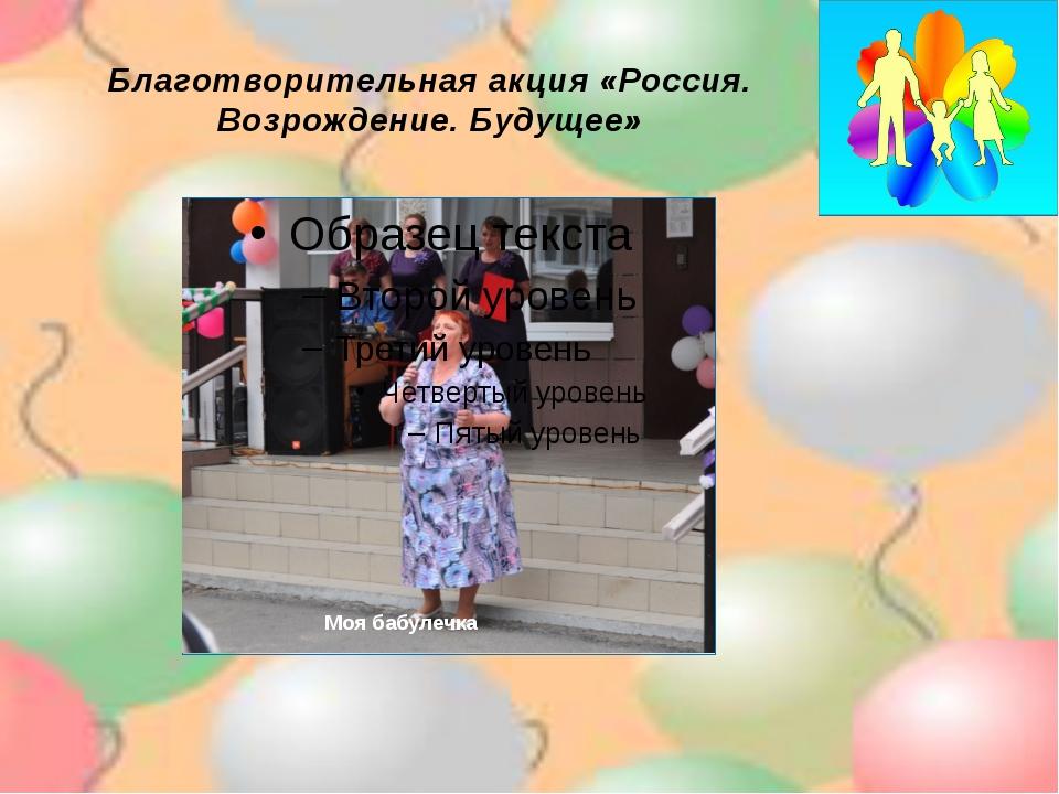 Благотворительная акция «Россия. Возрождение. Будущее» Моя бабулечка