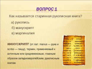 Как называется старинная рукописная книга? а) рукопись б) манускрипт в) марг