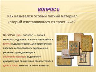 Как назывался особый писчий материал, который изготавливался из тростника? П