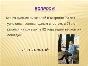 Кто из русских писателей в возрасте 70 лет увлекался велосипедным спортом, в