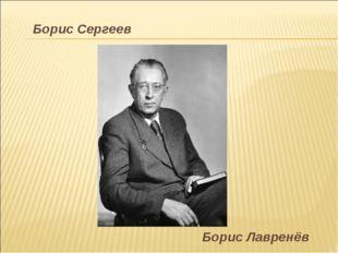 Борис Лавренёв Борис Сергеев
