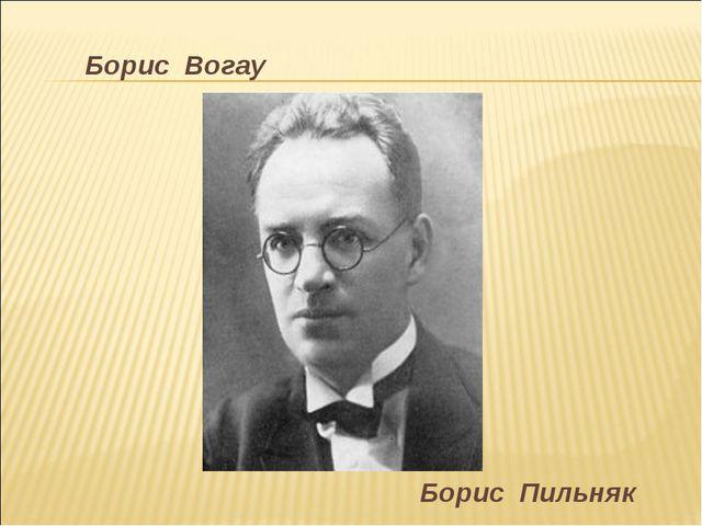 Борис Пильняк Борис Вогау