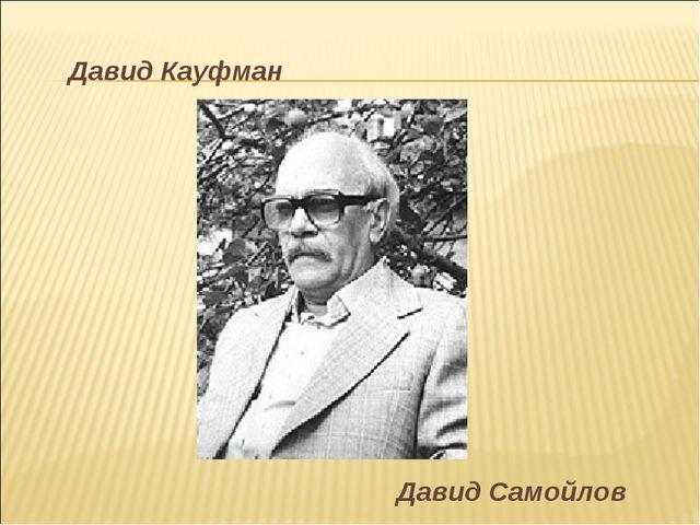 Давид Самойлов Давид Кауфман