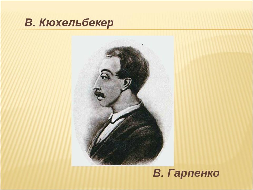 В. Кюхельбекер В. Гарпенко