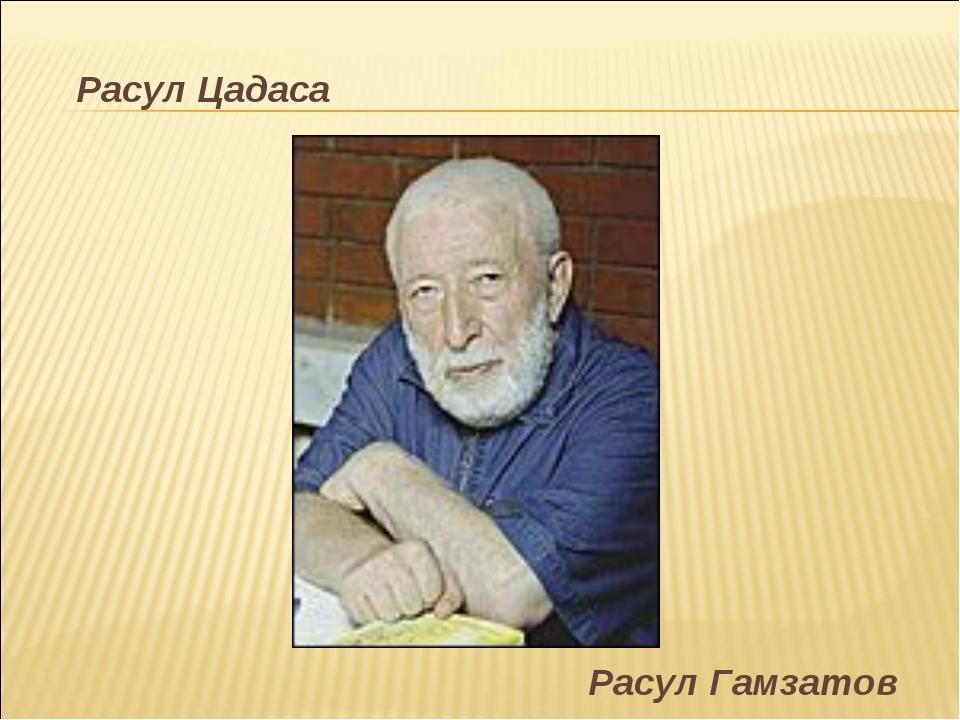 Расул Гамзатов Расул Цадаса