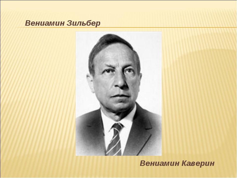 Вениамин Каверин Вениамин Зильбер