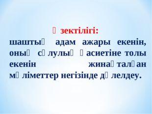 Өзектілігі: шаштың адам ажары екенін, оның сұлулық қасиетіне толы екенін жин