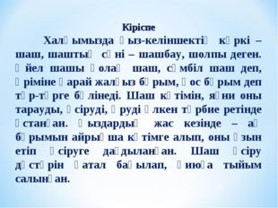 Кіріспе Халқымызда қыз-келіншектің көркі – шаш, шаштың сәні – шашбау, шолпы