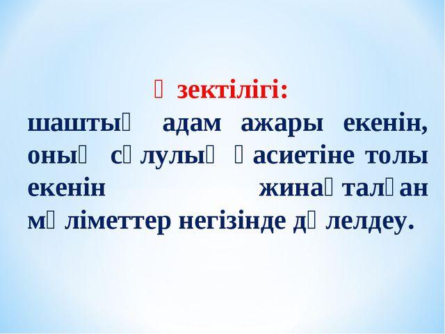 Өзектілігі: шаштың адам ажары екенін, оның сұлулық қасиетіне толы екенін жин...