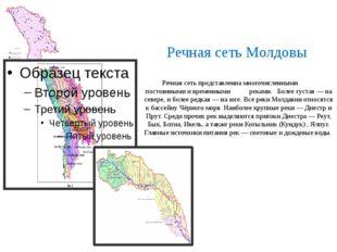 Речная сеть Молдовы Речная сеть представленна многочисленными постоянными и