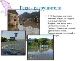 Реки - разрушители В 2010-ом году в результате июньских дождей пострадали сел