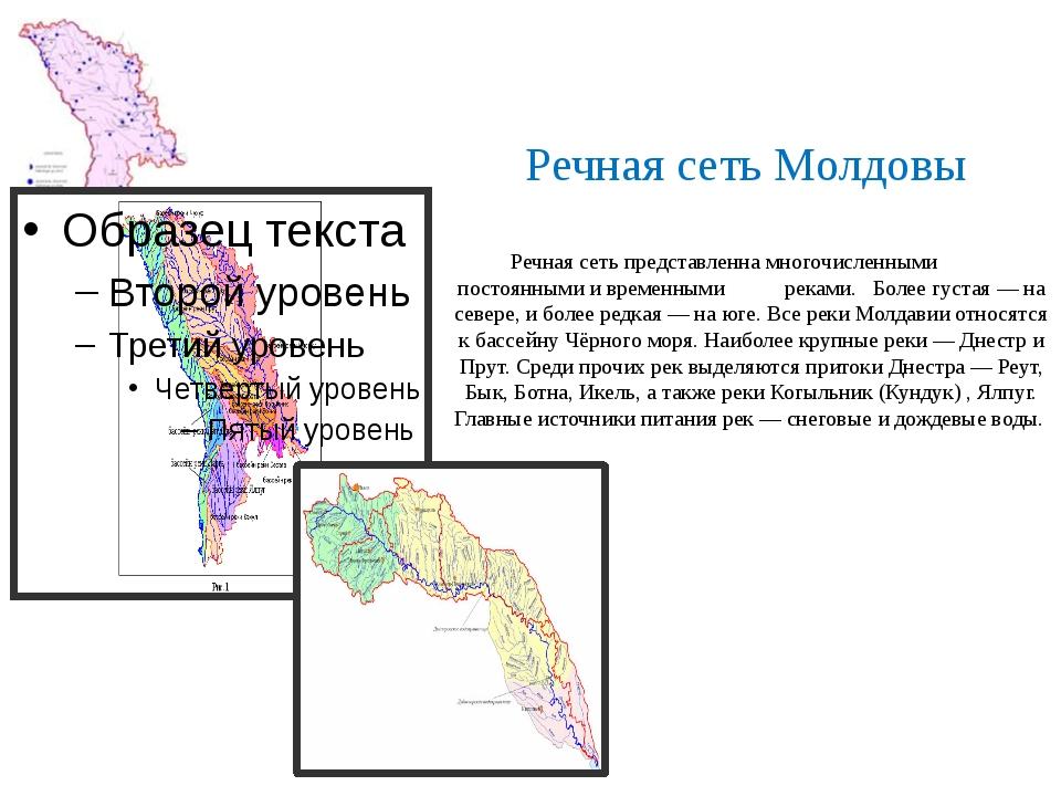 Речная сеть Молдовы Речная сеть представленна многочисленными постоянными и...