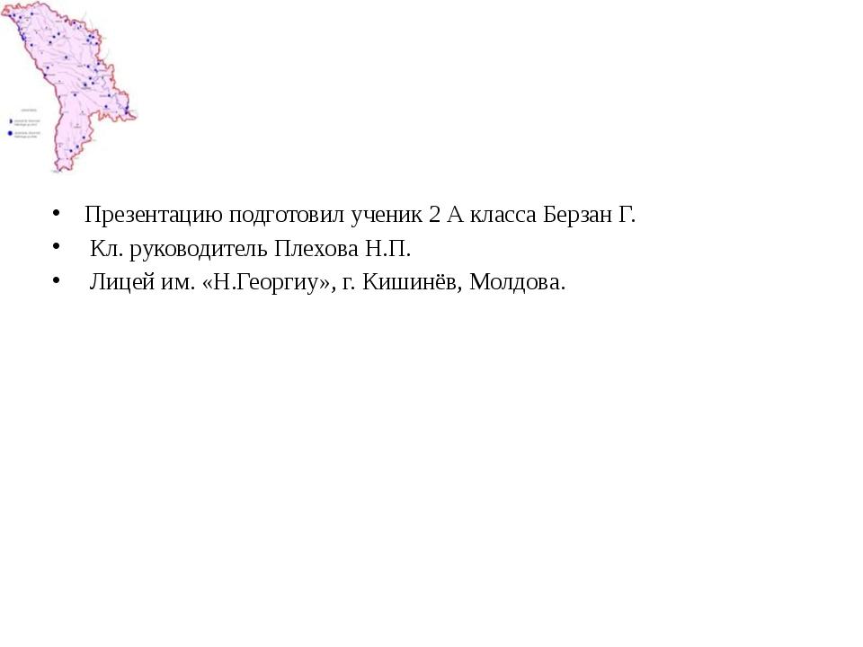 Презентацию подготовил ученик 2 А класса Берзан Г. Кл. руководитель Плехова...