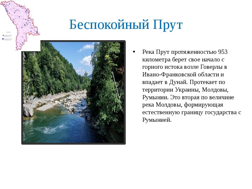 Беспокойный Прут Река Прут протяженностью 953 километра берет свое начало с г...