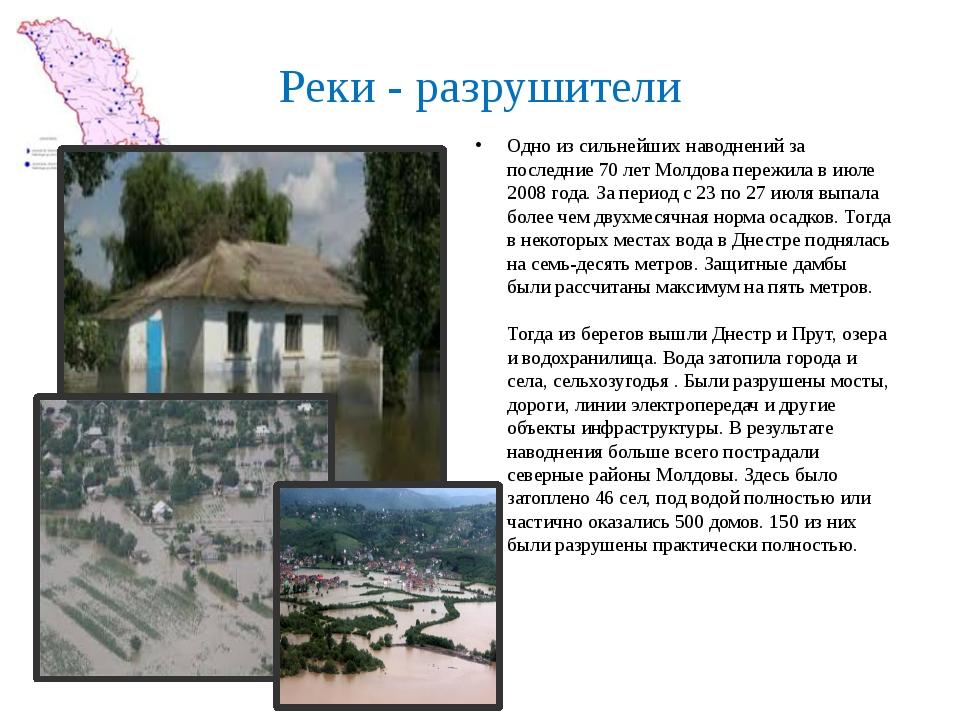 Реки - разрушители Одно из сильнейших наводнений за последние 70 лет Молдова...