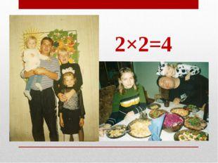 2×2=4