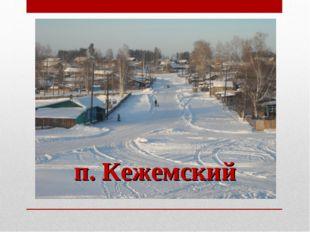 п. Кежемский