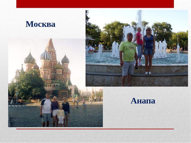 Москва Анапа