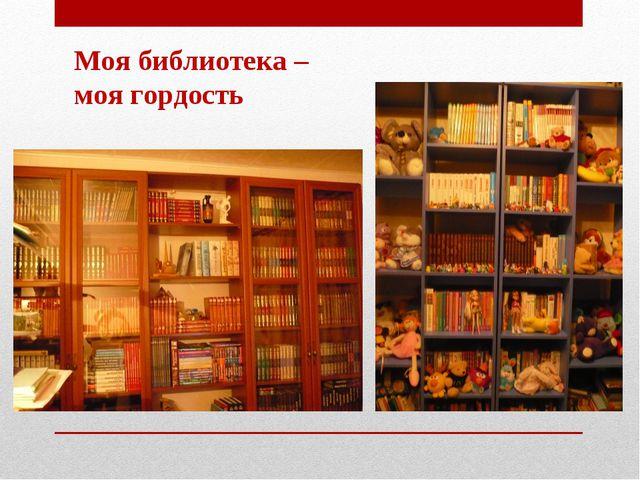 Моя библиотека – моя гордость