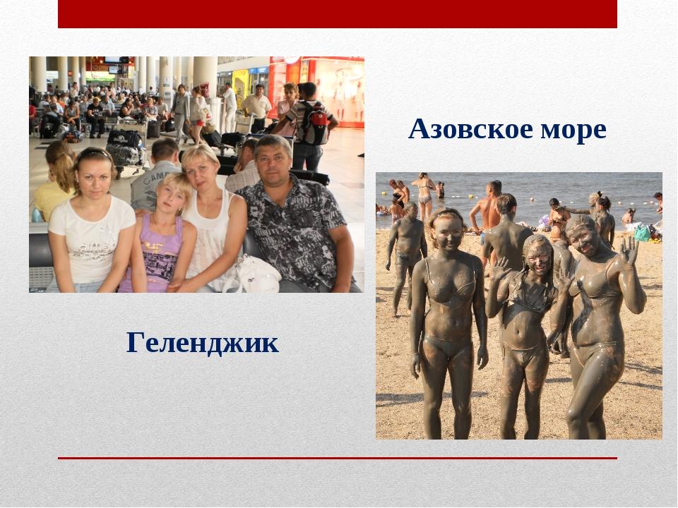 Азовское море Геленджик