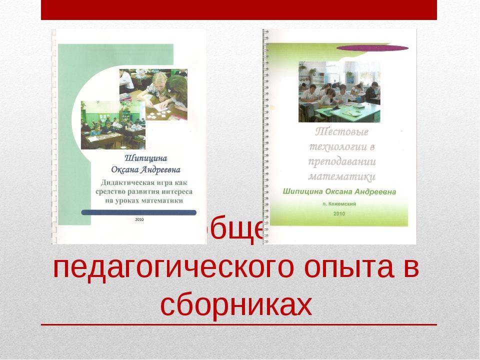 Обобщение педагогического опыта в сборниках