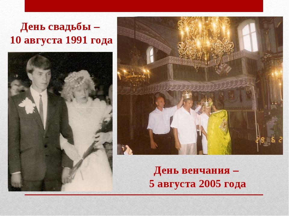 День свадьбы – 10 августа 1991 года День венчания – 5 августа 2005 года