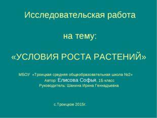 Исследовательская работа на тему: «УСЛОВИЯ РОСТА РАСТЕНИЙ» МБОУ «Троицкая ср