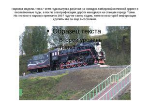 Паровоз модели Л-0697 1949 года выпуска работал на Западно-Сибирской железной