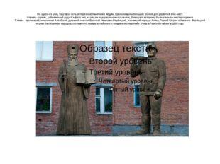 На одной из улиц Таштагол есть интересные памятники людям, приложившим больши