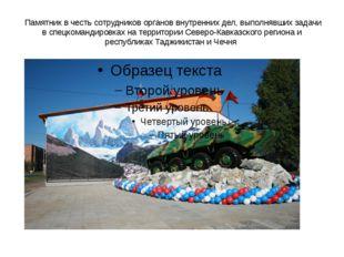 Памятник в честь сотрудников органов внутренних дел, выполнявших задачи в сп