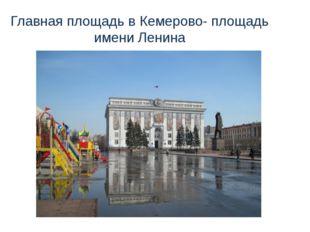 Главная площадь в Кемерово- площадь имени Ленина