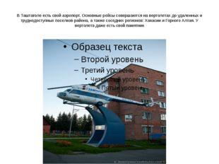 В Таштаголе есть свой аэропорт. Основные рейсы совершаются на вертолетах до у