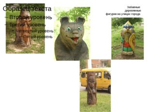 Забавные деревянные фигурки на улицах города