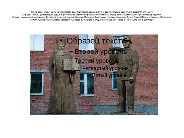 На одной из улиц Таштагол есть интересные памятники людям, приложившим больши...