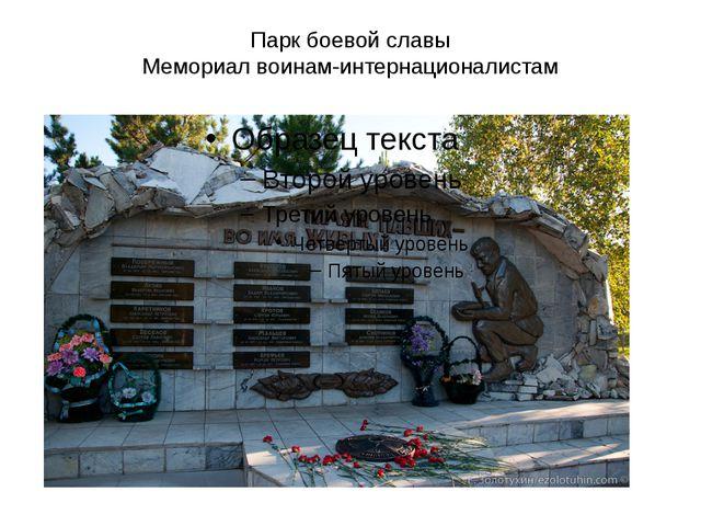 Парк боевой славы Мемориал воинам-интернационалистам