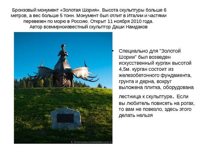 Бронзовый монумент «Золотая Шория». Высота скульптуры больше 6 метров, а вес...