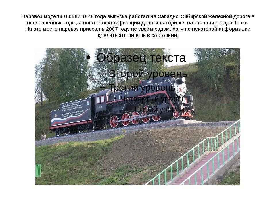 Паровоз модели Л-0697 1949 года выпуска работал на Западно-Сибирской железной...