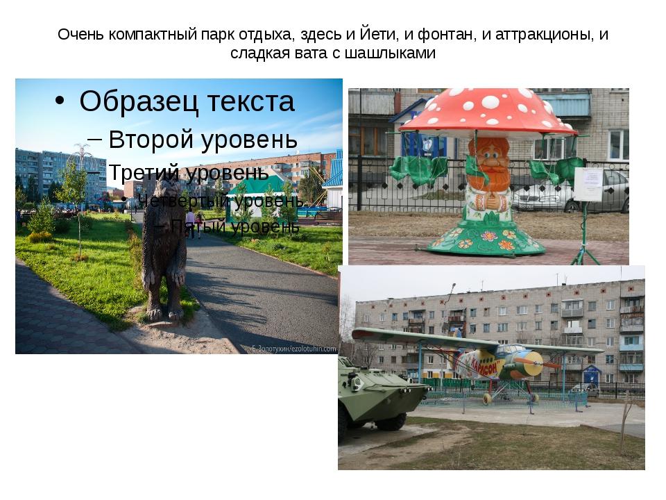 Очень компактный парк отдыха, здесь и Йети, и фонтан, и аттракционы, и сладка...