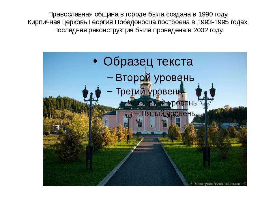 Православная община в городе была создана в 1990 году. Кирпичная церковь Геор...