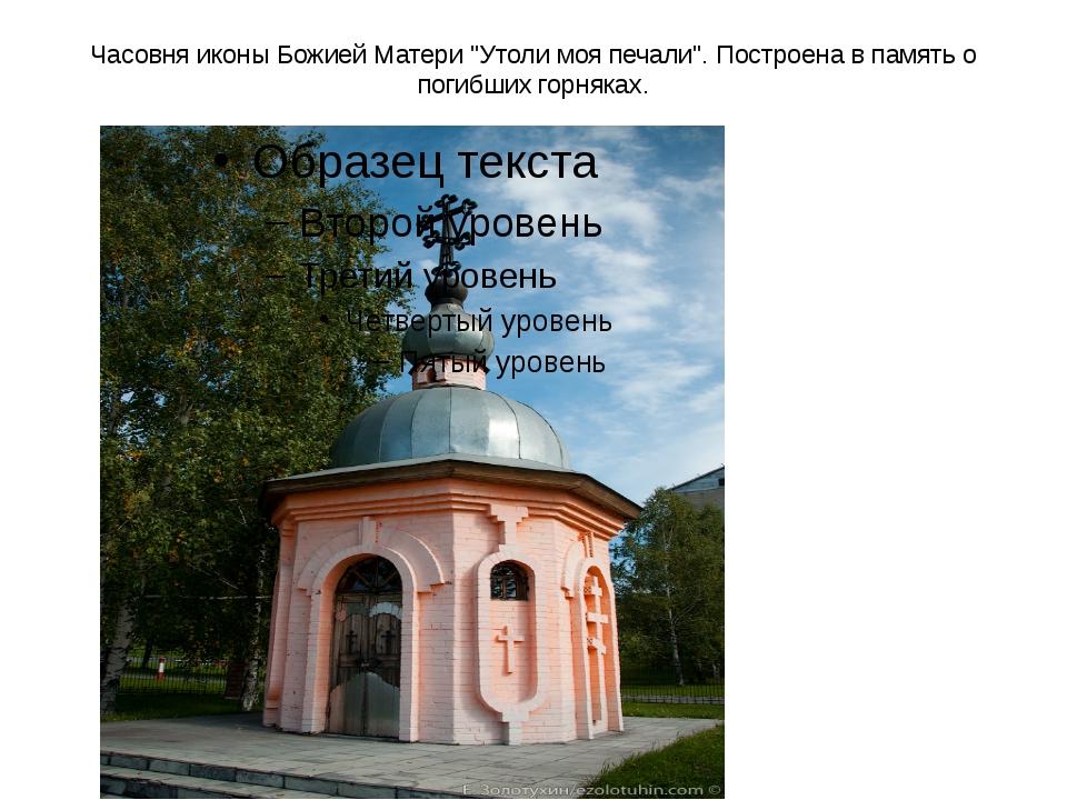 """Часовня иконы Божией Матери """"Утоли моя печали"""". Построена в память о погибших..."""