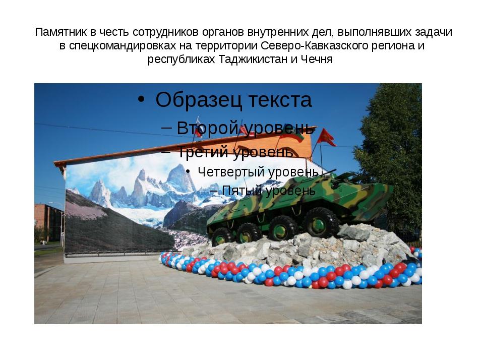 Памятник в честь сотрудников органов внутренних дел, выполнявших задачи в сп...