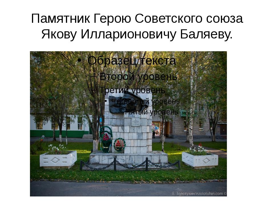 Памятник Герою Советского союза Якову Илларионовичу Баляеву.