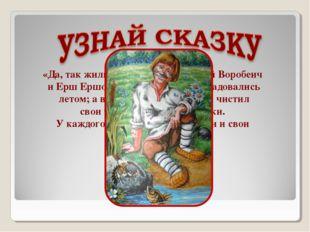 «Да, так жили да поживали Воробей Воробеич и Ерш Ершович, зябли по зимам, рад