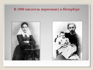 В 1890 писатель переезжает в Петербург
