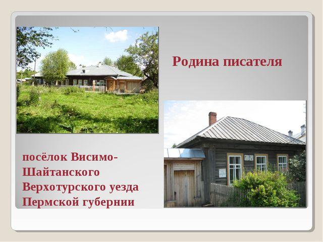 Родина писателя посёлок Висимо-Шайтанского Верхотурского уезда Пермской губер...